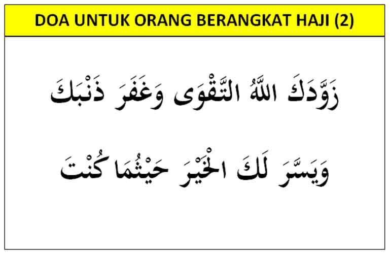Doa untuk orang yang berangkat haji