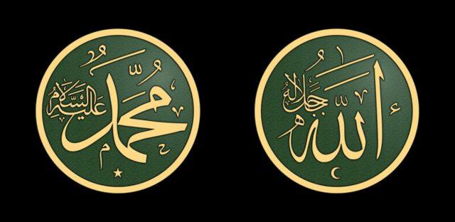 Kolase Arab: List Of Synonyms And Antonyms Of The Word: Kaligrafi Allah