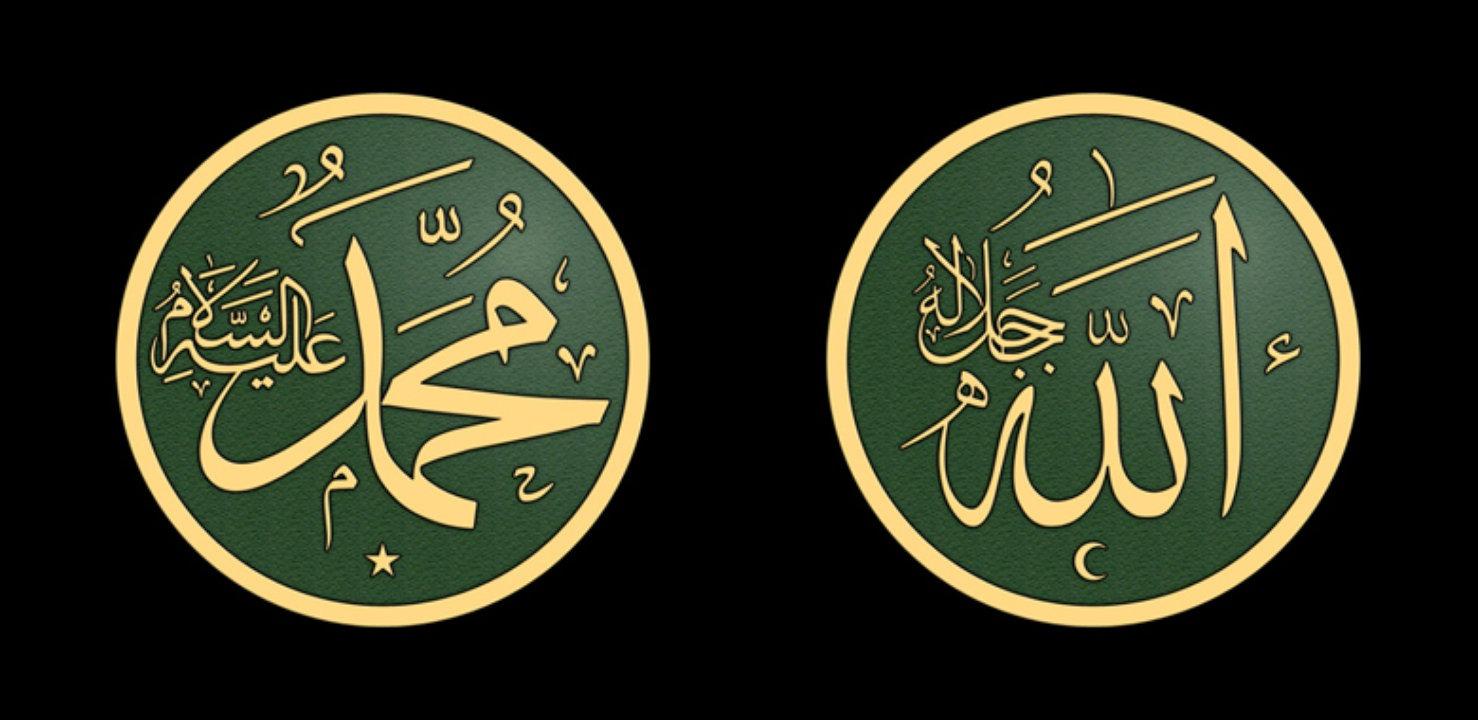 Bolehkah Memajang Kaligrafi Lafazh Allah Dan Muhammad Bersamadakwah