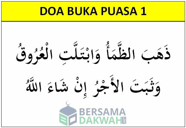 Doa Buka Puasa Ramadhan Arti Keutamaan Dan Manfaatnya