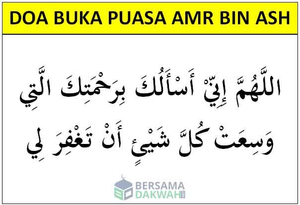 doa buka puasa amr bin ash
