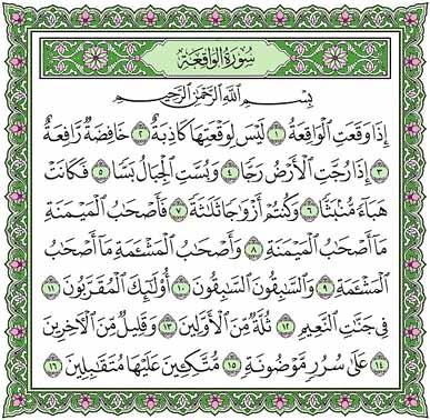 surat al waqiah ayat 1 - 16