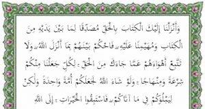 surat al maidah ayat 48