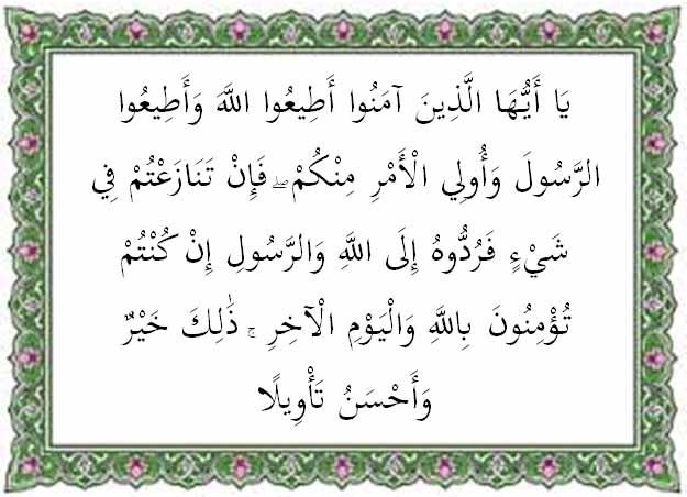 surat an nisa ayat 59