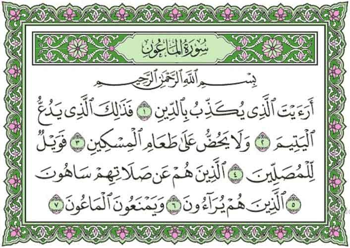Surat Al Maun Beserta Artinya Tafsir Dan Asbabun Nuzul