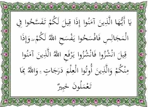 surat al mujadalah ayat 11