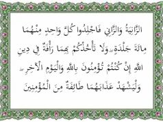 surat an nur ayat 2