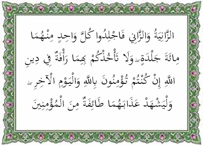 Surat An Nur Ayat 2 Arab Latin Arti Tafsir Dan Kandungan