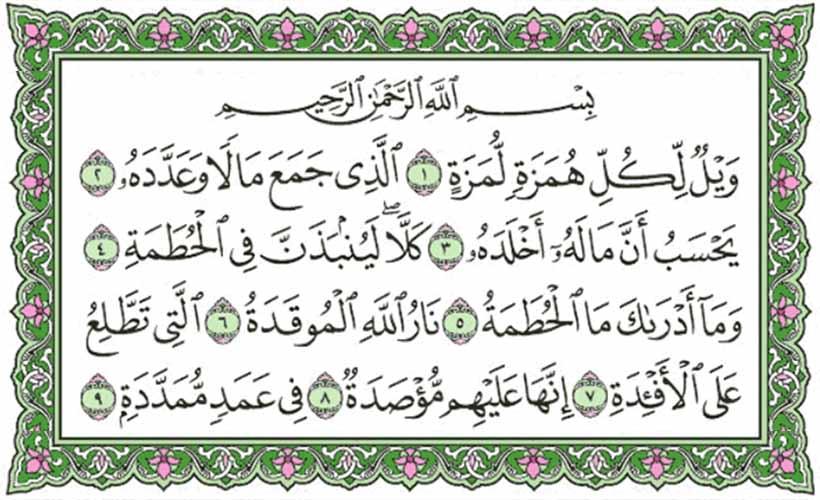 Surat Al Humazah beserta Artinya, Tafsir dan Asbabun Nuzul