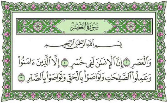 Surat Al Ashr