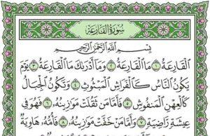 Surat Al Qari'ah