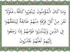 Surat At Taubah ayat 122