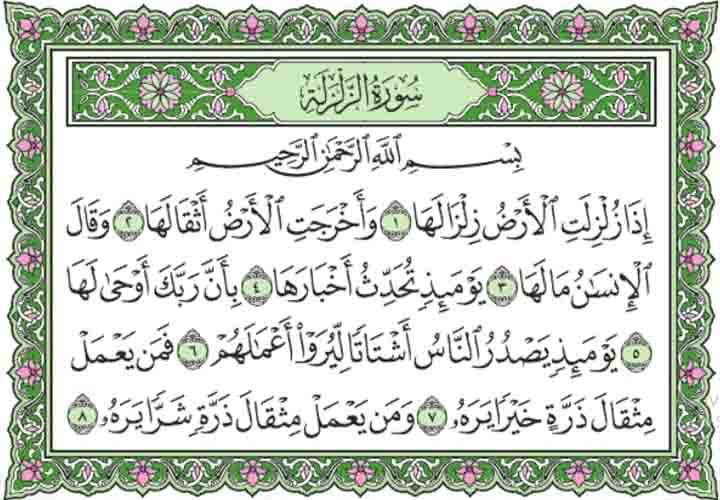 Surat Al Zalzalah beserta Artinya, Tafsir dan Asbabun Nuzul