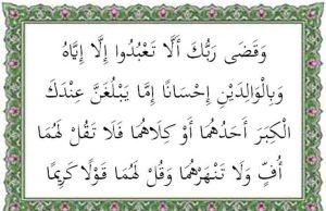 surat al isra ayat 23