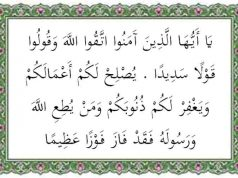 Surat Al Ahzab ayat 70-71