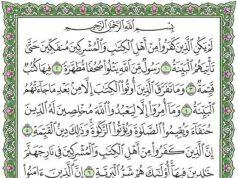 Surat Al Bayyinah