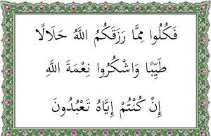Surat An Nahl ayat 114