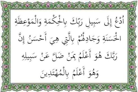 Surat An Nahl ayat 125