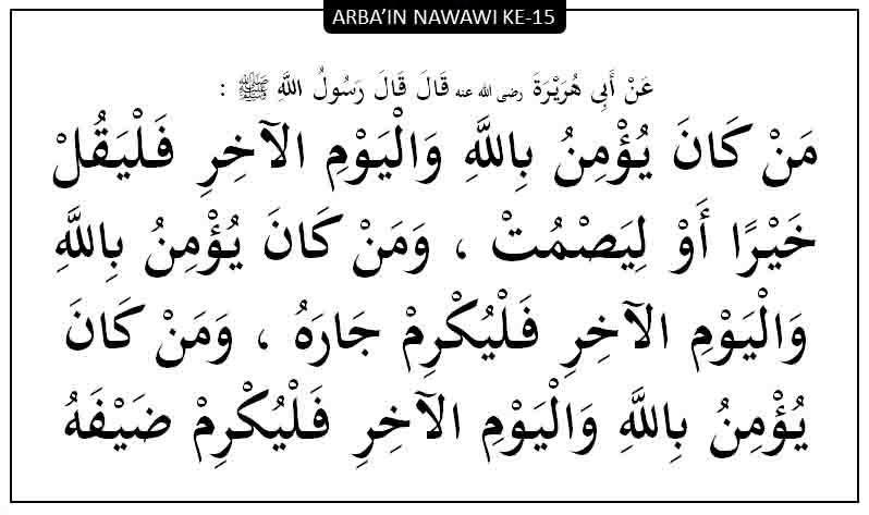 hadits arbain nawawi 15
