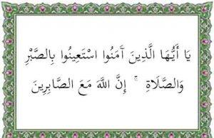 Surat Al Baqarah ayat 153