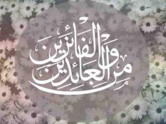 Minal aidin wal faizin kaligrafi