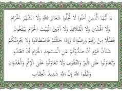 surat al maidah ayat 2