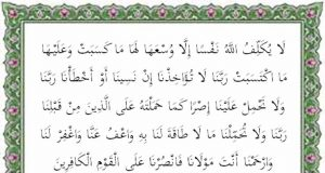 surat al baqarah ayat 286