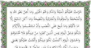 surat al maidah ayat 3