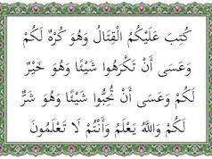 surat al baqarah ayat 216