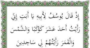 surat yusuf ayat 4