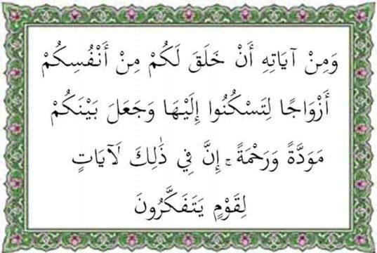 Surat Ar Rum ayat 21