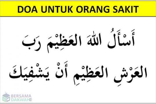 doa untuk orang sakit