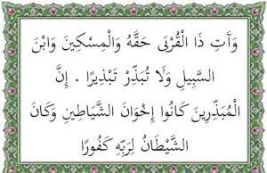 surat al isra ayat 26-27